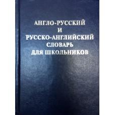 Англо-русский и русско-английский словарь для школьников. – М. : FCN, 1997. – 496 c. - ISBN 5-7841-0229-X