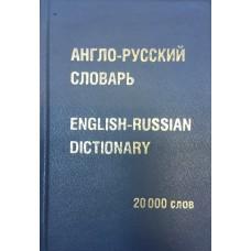 Англо-русский словарь : ок. 20000 слов и выражений. – М. : Лист Нью, 1998. - 528 с. - ISBN 5-7871-0001-6