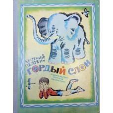 Седугин А. А. Гордый слон: рассказы, сказки, стихи. – М. : Детская литература, 1979. - 95 с.: ил.