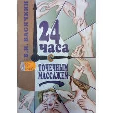 Васичкин В. И. 24 часа с точечным массажем. - Санкт-Петербург: Лань, 1999. - 104 с. - ISBN 5-8114-0044-6
