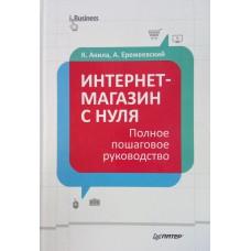 Акила К. Интернет-магазин с нуля: полное пошаговое руководство. – Санкт-Петербург [и др.]: Питер, 2013. – 169 с.: ил.