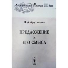 Арутюнова Н. Д. Предложение и его смысл: логико-семантические проблемы. – Москва: URSS: Издательство ЛКИ, 2007. – 382 с.