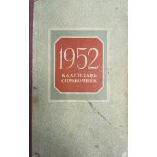 1952: календарь справочник. – М. Политиздат, 1951. – 766 с. : ил.