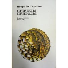 Акимушкин И. И. Причуды природы. – М.: Мысль, 1981. – 240 с. : ил.