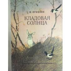 Пришвин М. Кладовая солнца: сказка-быль, рассказы. – М. Детская литература, 1979. – 112 с.: ил. – (Школьная библиотека)