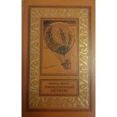 Верн Ж. Таинственный остров: роман. – М. : Детская литература, 1985. – 607 с. : ил.