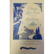 Эмар Г. Твердая рука. Гамбусино. – М.: Энергоиздат, 1982. – 520 с. – (Библиотека приключений. В 20-ти т. Т. 14)