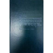 Годмен А. Иллюстрированный химический словарь. - М.: Мир, 1988. - 270 с. : ил.