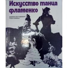 Пуиг К. Искусство танца фламенко. – М.: Искусство, 1984. – 183 с., ил., ноты.
