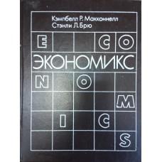 Макконнелл К. Р. Экономикс. Т. 1: Принципы, проблемы и политика. – Таллинн: Республика, 1993. – 400 с.