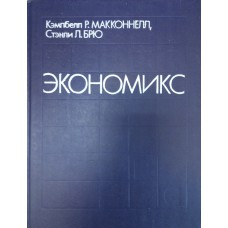Макконнелл К. Р. Экономикс. Т. 2: Принципы, проблемы и политика. – М.: Республика, 1992. – 400 с.