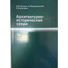 Пруцын О. И. Архитектурно-историческая среда. - М.: Стройиздат, 1990. - 408 с.: ил.