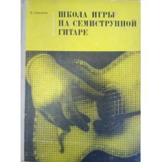Сазонов В. Школа игры на семиструнной гитаре. - М. : Музыка, 1971.- 127 с.