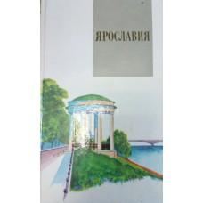 Хохлов В. К. Ярославия. – М.: Современник, 1990. – 527 с.: ил. – (Сердце России)