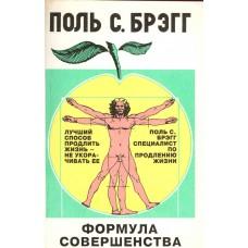 Формула совершенства. – Москва : Церера, 1993. – 350, [1] с. : ил. – На обл. и корешке авт.: П. С. Брэгг
