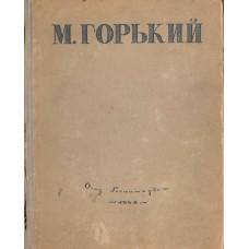 Горький, М. Избранные сочинения / М. Горький. – Москва : ОГИЗ, 1946. – 659, [4]с.