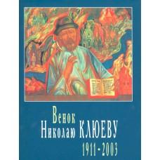 Венок Николаю Клюеву, 1911-2003 / [сост., предисл., примеч. С. И. Субботина]. – Москва : Прогресс-Плеяда, 2004. – 318, [1] с., [9] л. цв. ил. – (Библиотека моих детей. Русские поэты)