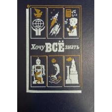 Хочу все знать: научно-художественный сборник. – Л.: Детская литература, 1990. – 320 с. – ISBN 5-08-000266-2