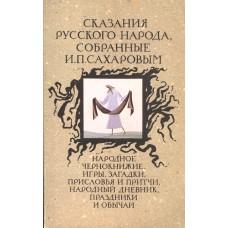 Сказания русского народа, собранные И. П.Сахаровым. – М. : Художественная литература, 1990. - 397 с.