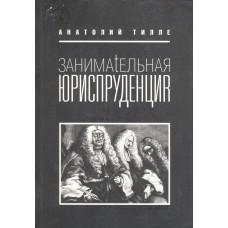 Тилле А. Занимательная юриспруденция.- М.: Галарт, 2000.- 191 с.