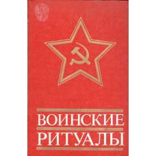 Серых В.Д. Воинские ритуалы. - М. : Воениздат, 1981. - 160с. : ил.