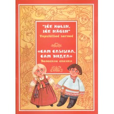 Vepsan rahvahan sarnad / «Сам слышал, сам видел» / Olga Zukova ; kuv. Eszter Torvinen]. – Kuhmo : Juminkeko, 2012. – 30 c. : ил.