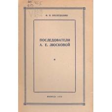 Бескуделин Ф. П. Последователи А. Е. Люсковой. – Вологда: Облгиз, 1950. – 36с.
