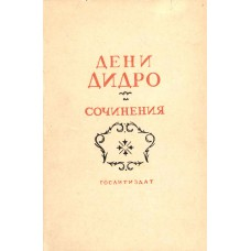 Дидро Д. Сочинения в десяти томах: Т. VI. Искусство.- М.: ОГИЗ, 1946.- 640 с.