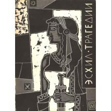 Эсхил Трагедии. – Москва: Художественная литература, 1971. – 383 с.