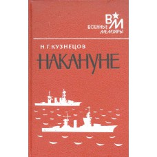 Кузнецов Н. Г. Накануне. – Москва: Воениздат, 1989. – 375 с.