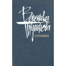 Тушнова В. М. Избранное: стихотворения и поэмы. – Москва: Художественная литература, 1988. – 542 с.
