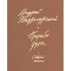 Вознесенский А.А. Прорабы духа. – М. : Советский писатель, 1984. – 495 с.