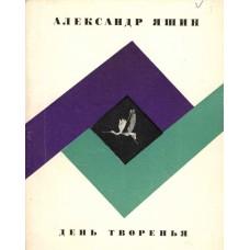 Яшин А. Я.  День творенья. – М. : Советский писатель, 1968. – 206 с.