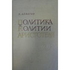 Доватур А. И. Политика и политии Аристотеля. – М. – Л.: Наука, 1965. – 390с.