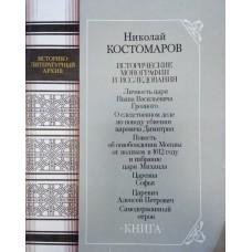 Костомаров Н. И. Исторические монографии и исследования: В 2 кн.  –  Москва:  Книга, 1990. – 236 с.