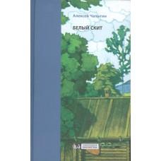 Чапыгин А. П. Белый скит: рассказы и роман. – М. [б. и],2009. - 432 с.