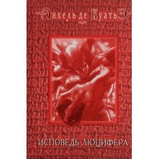 Куатьэ Анхель де. Исповедь Люцифера : [роман] : шестая скрижаль завета. – Санкт-Петербург : Нева : ОЛМА Медиагрупп, 2004. – 179, [1] с. : ил. – (В поисках скрижалей)