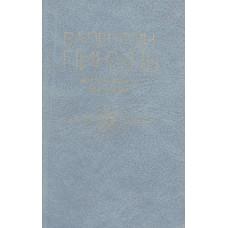 Пикуль В. С. Исторические зарисовки. - Москва: [б. и.], 1988. - 62 с.: ил.