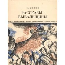 Коничев К. И. Рассказы - бывальщины. - М.: Советская Россия, 1967. - 57 с.