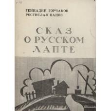 Горчаков Г. А. Сказ о русском лапте . - 1994. – 50 с.