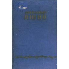 Яшин А. Я. Избранное. - Москва: Гослитиздат, 1954. - 423 с., [1] л. портр.