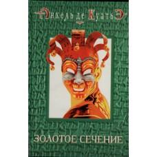 Куатьэ Анхель де. Золотое сечение : [роман] : седьмая скрижаль завета. – Санкт-Петербург : Нева : ОЛМА Медиагрупп, 2004. – 177, [2] с. : ил. – (В поисках скрижалей)