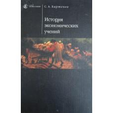Бартенев С. А. История экономических учений : учебник. – М. : Экономистъ, 2005. – 457 с. – ISBN 5-98118-018-8