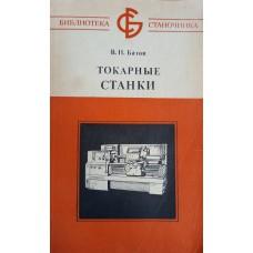 Батов В. П. Токарные станки. – М.: Машиностроение, 1978. – 151 с.: ил. – (Библиотека станочника)