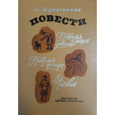 Будогоская Л. Повести. – М.: Детская литература, 1977. – 174 с.