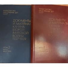 Документы и материалы кануна Второй мировой войны, 1937-1939 гг. В 2 т. – М.: Политиздат, 1981
