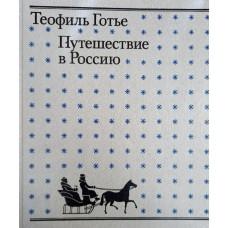 Готье Т. Путешествие в Россию. – М.: Мысль, 1988. – 396 с. – ISBN 5-244-00187-6
