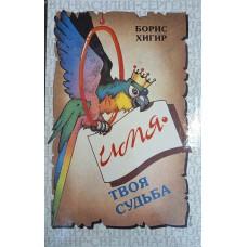 Хигир Б. Ю. Имя - твоя судьба. – Харьков: АСПЕКТ, 1995. – 191 с. – ISBN 5-86702-007-Х
