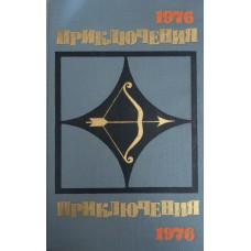 Приключения, 1976: повести, рассказы, очерки. – М.: Молодая гвардия, 1976. – 479 с.: ил. – (Стрела)