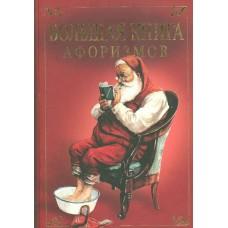 Большая книга афоризмов / Сост. Кондрашов А. П. – М.: РИПОЛ классик,2006. – 1216 с.